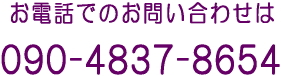 090-4837-8654